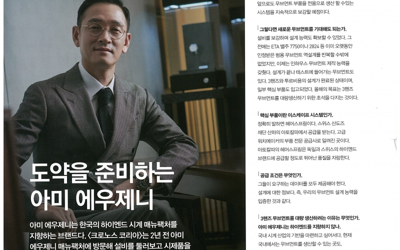 An interview with the chairman, Eugene Kim - <Chronus Korea>