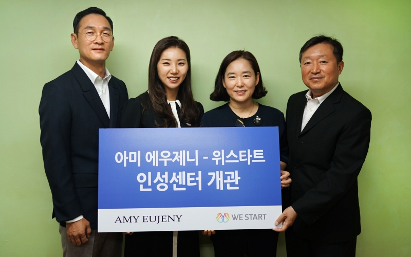 아미 에우제니 - <Joongang Ilbo>중앙일보